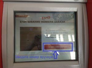 как распечатать билет