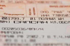 за сколько продают билеты на Сапсан